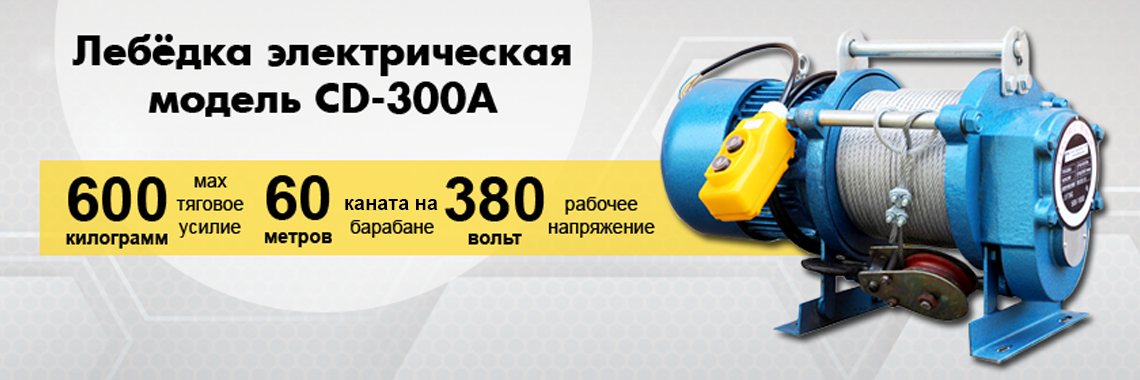 Лебедка электрическая CD-500A